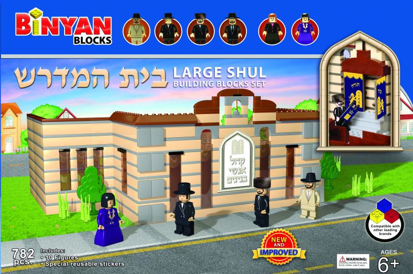 Binyan Blocks - Large Shul