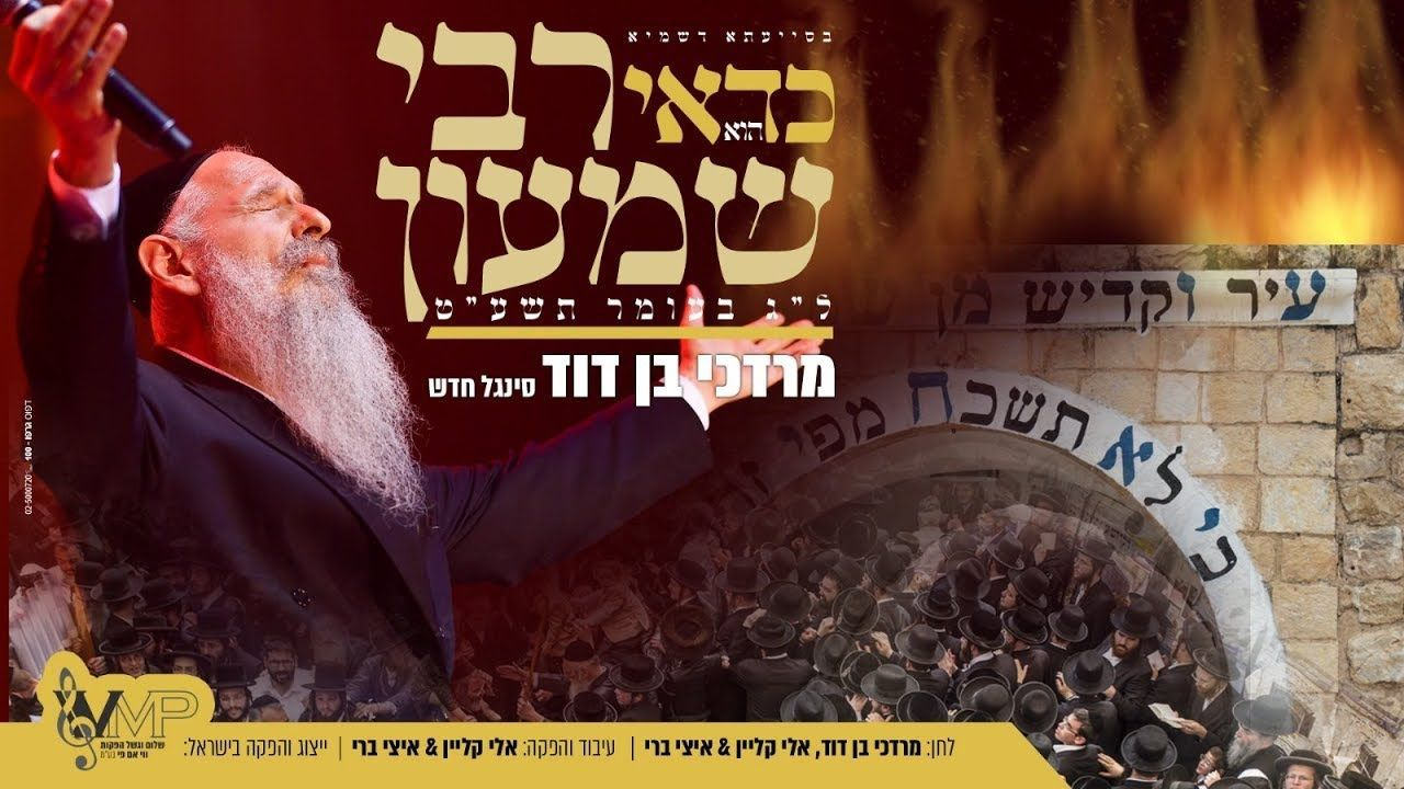 MBD - Rabbi Shimon (Single)