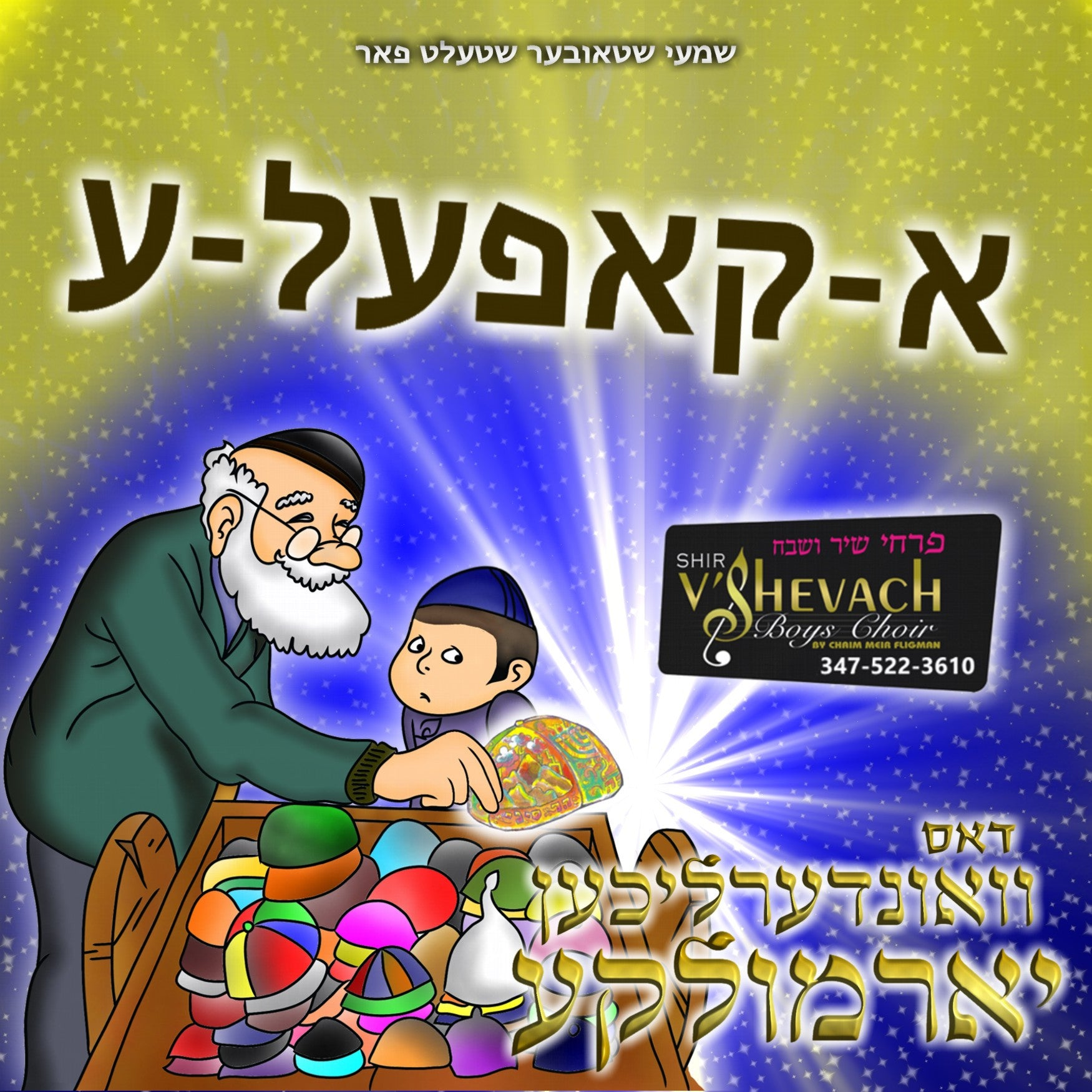 Dus Vinderliche Yarmulka - Free Acapella Single