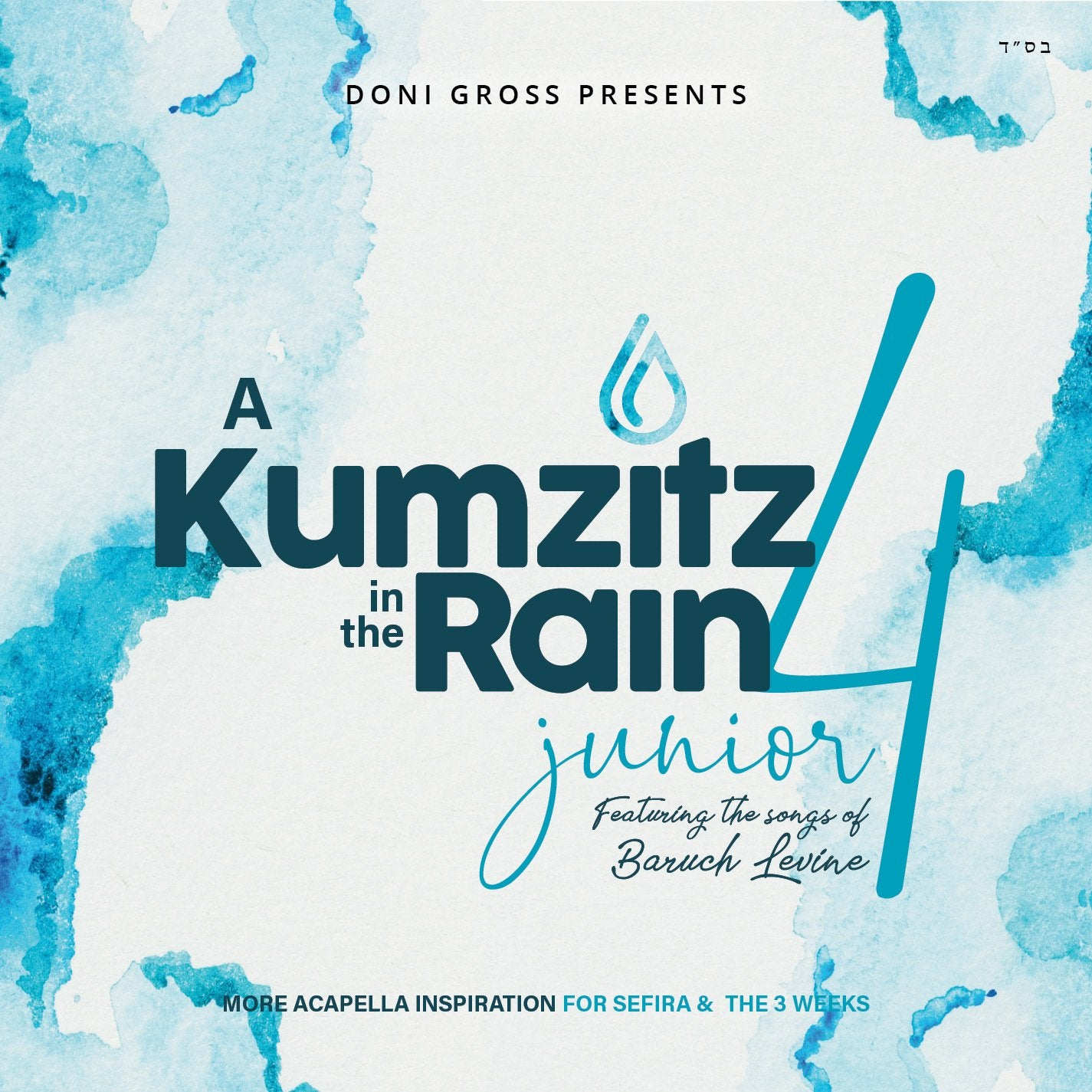A Kumzitz In The Rain 4 (Songs Of Boruch Levine)