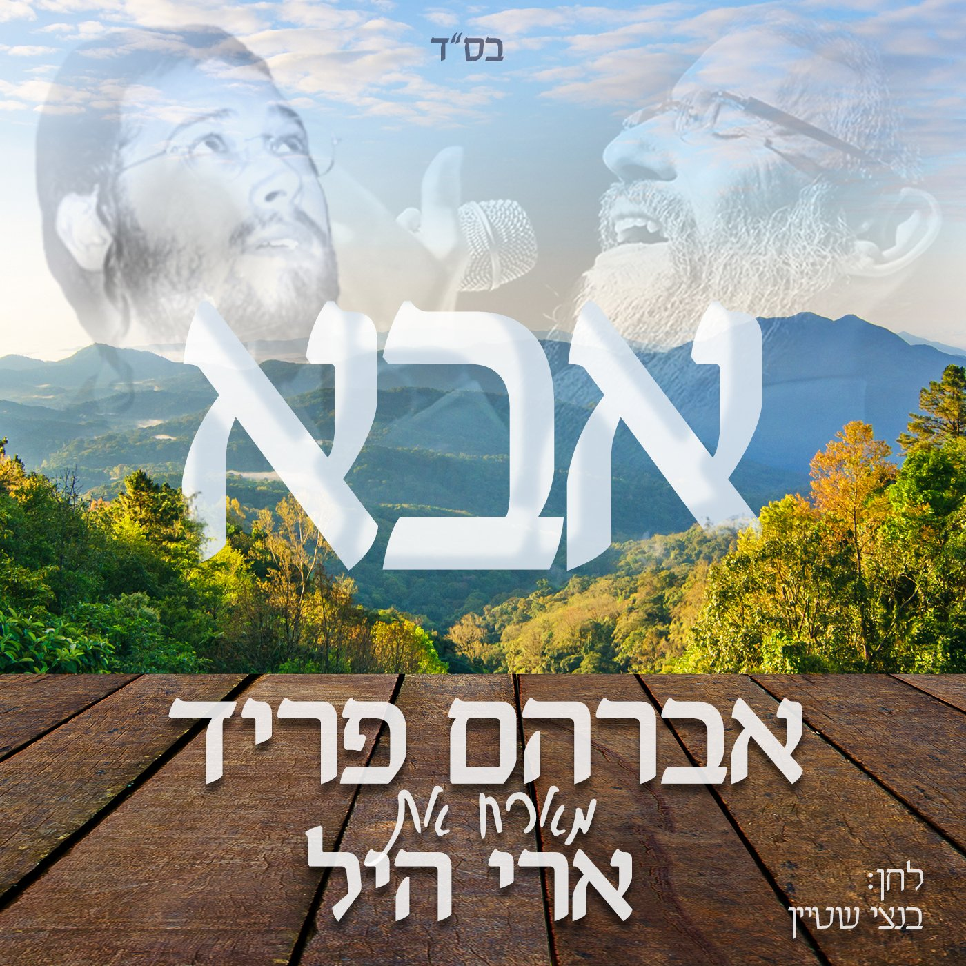 Avraham Fried - Aba (Single)