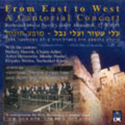 Cantor Asher Hainovitz - From East To West - A Cantorial Concert
