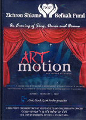 Zichron Shlome Refuah Fund - Art In Motion (For Women by Women)