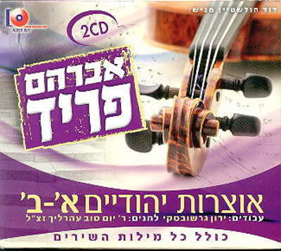 Avraham Fried - Hebrew Gems Set