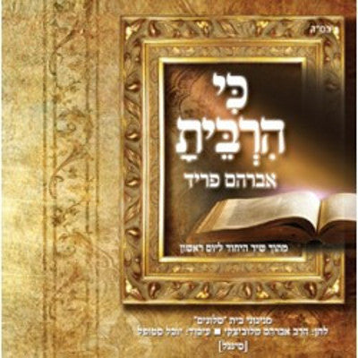 Avraham Fried - Ki Hirbeisa