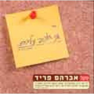Avraham Fried - Ani Choshev Aleichem