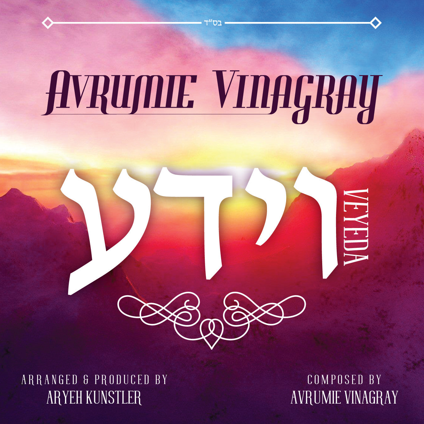 Avrumie Vinagray - Veyeda (Single)