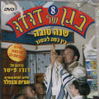 Dudu Fisher - Began Shel Dudu 8 - Shanah Tovah (hebrew)