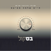 Chaim Shlomo Meyes - Bas Kol