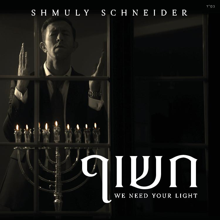 Shmuly Schneider - Chasoif - We need your light (Single)
