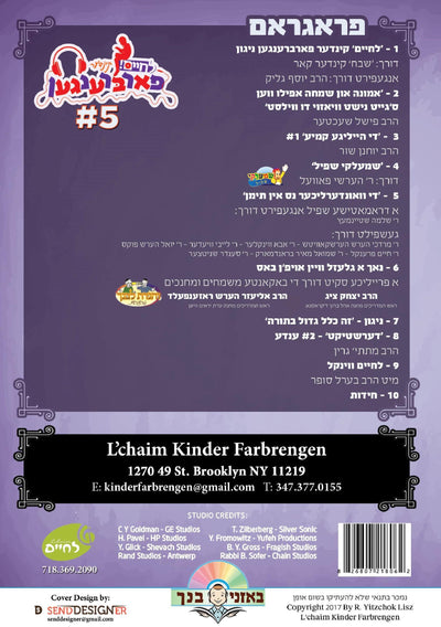 Lchaim Kinder Farbreng - Vol 5 (MP3)