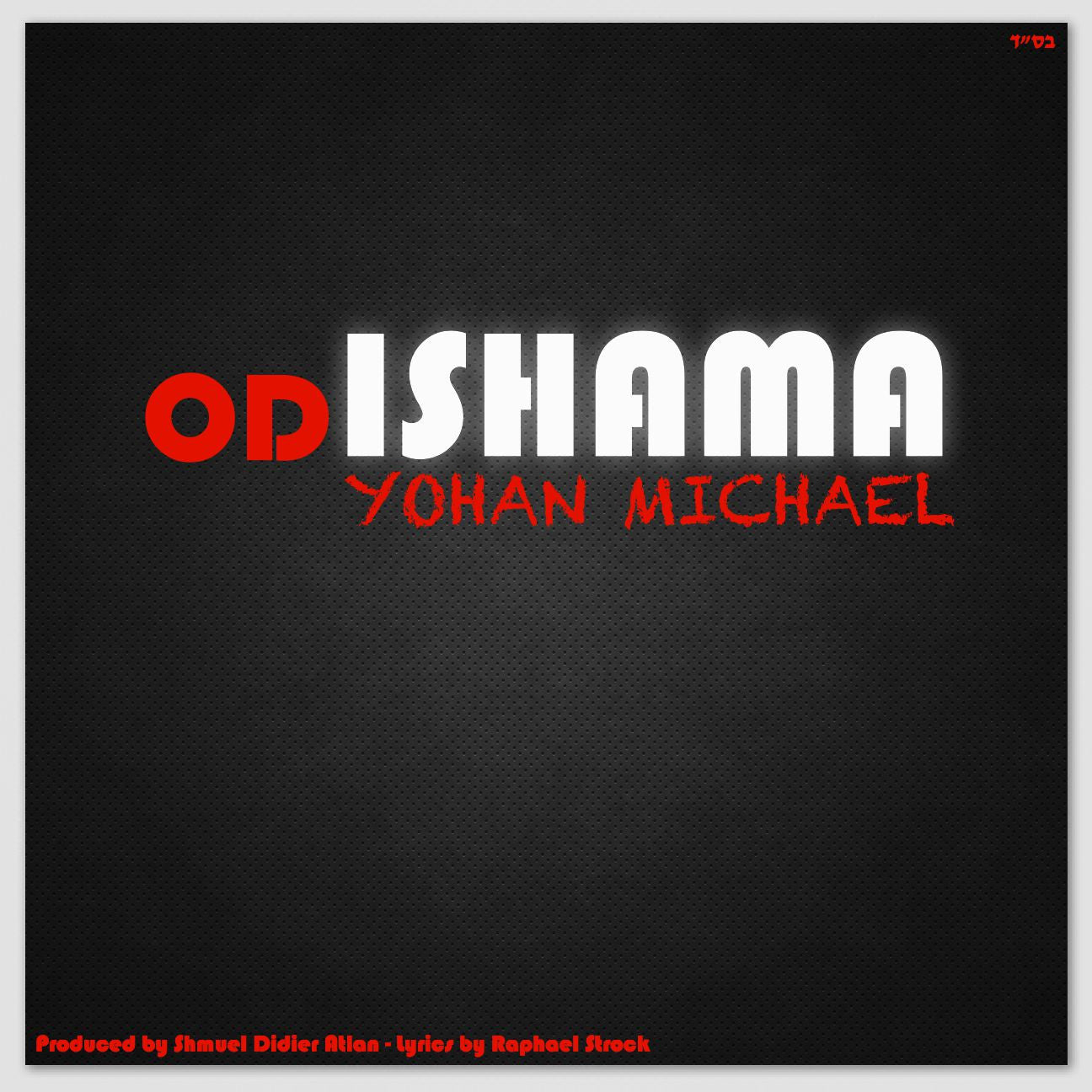 Yohan Michael - Od Yishama (Single)