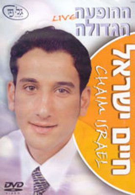 Chaim or Haim Israel - Live 2003