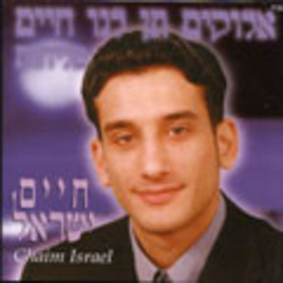Chaim or Haim Israel - Elokim Ten Lanu Chaim