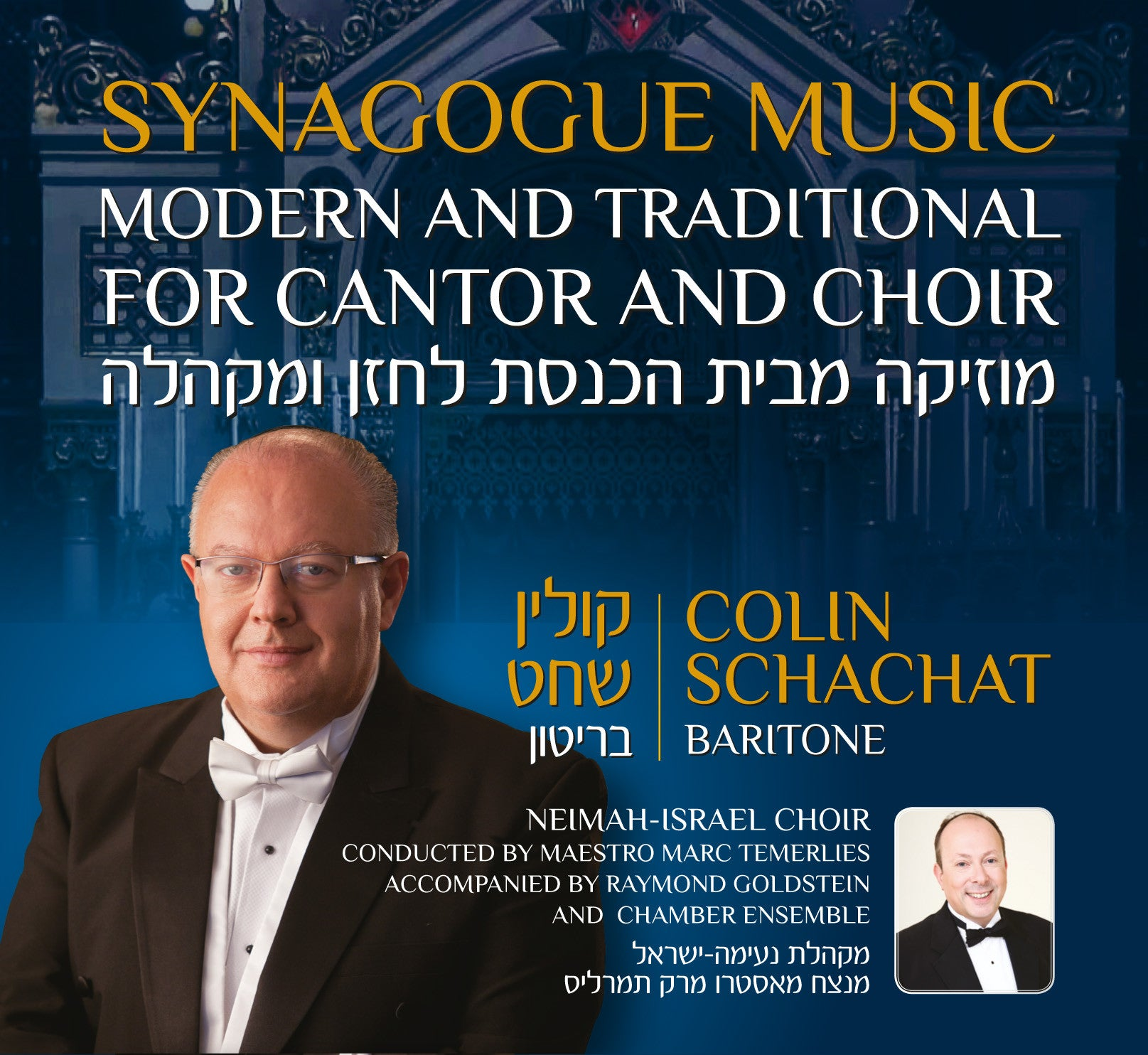 Cantor Colin Schachat - Synagogue Music