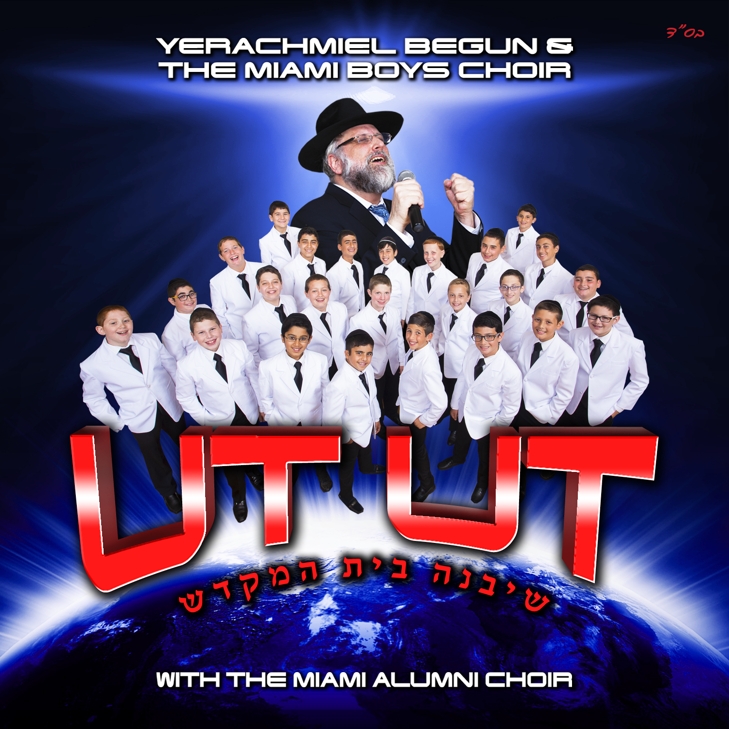 Yerachmiel Begun and The Miami Boys Choir - Ut Ut