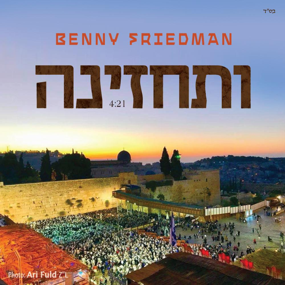 Benny Friedman - Vesechezena (Single)