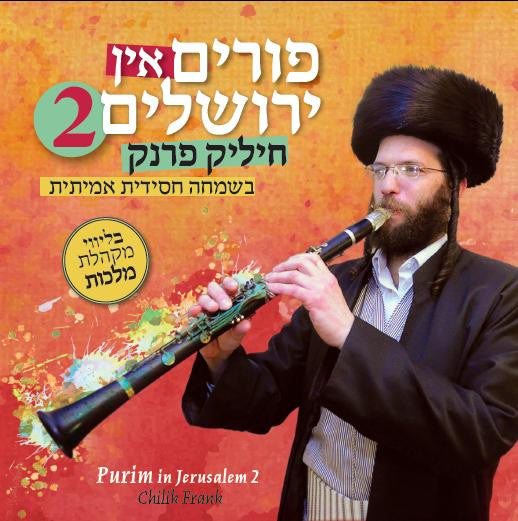 Chilik Frank - Purim In Yerushalayim