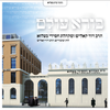 Belz - Borei Olam (Bryer/Kalish) Single