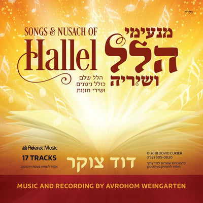 Dovid Cukier - Song's & Nussach of Hallel