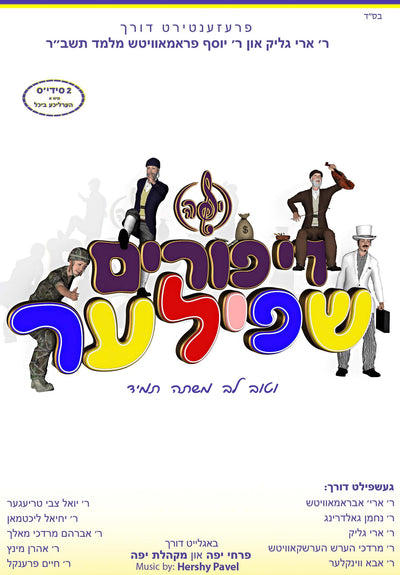 Yufeh Productions - Di Purim Shpiler (Double CD)