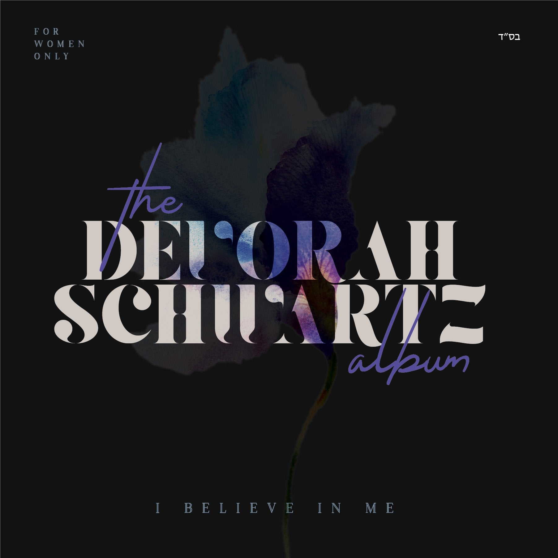 Devorah Schwartz - I Believe In Me