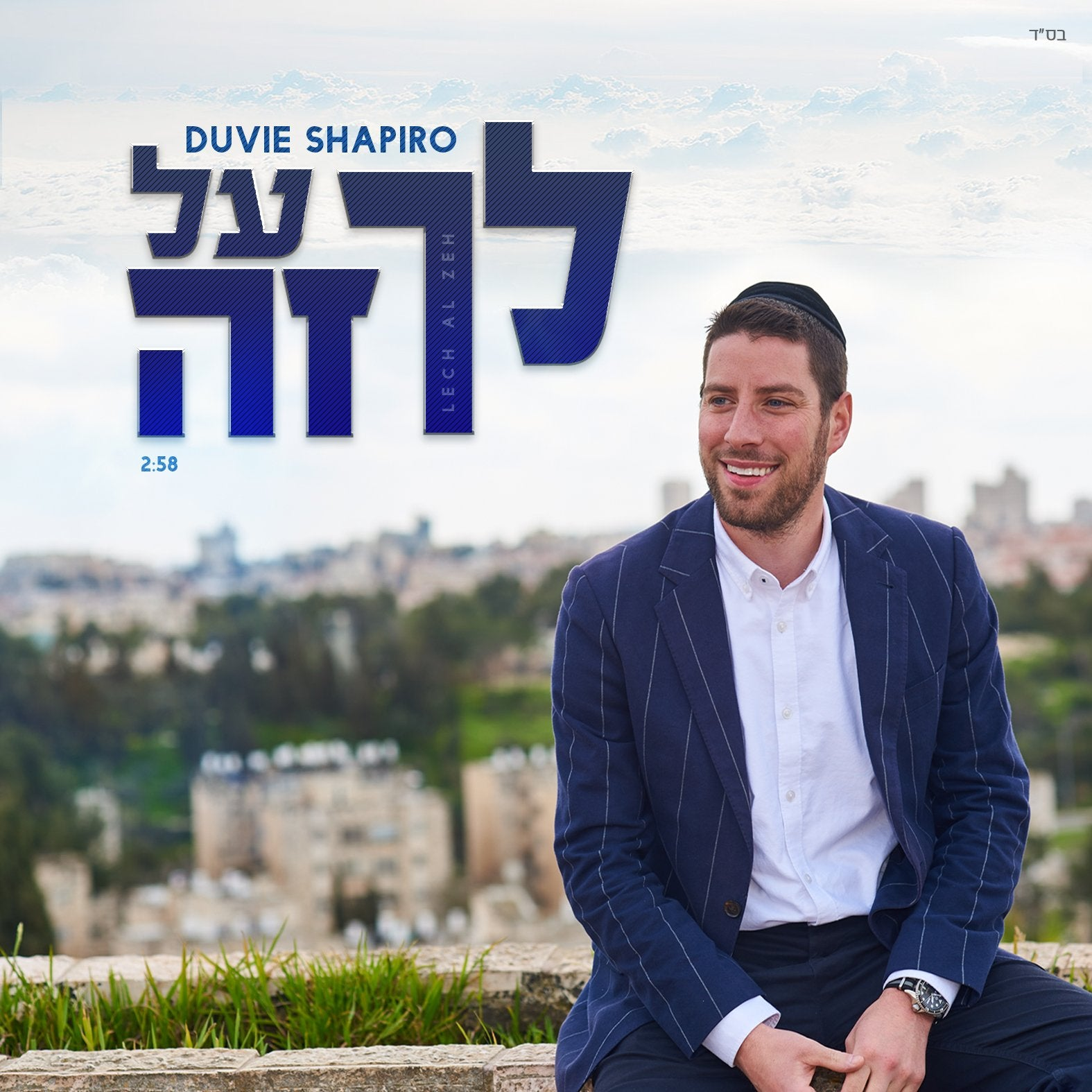 Duvie Shapiro - Lech Al Zeh (Single)