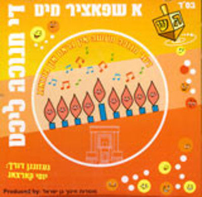 Various - Gan Israel Chanuka (Yiddish)
