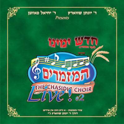 Mezamrim Choir - Chadesh Yomeinu