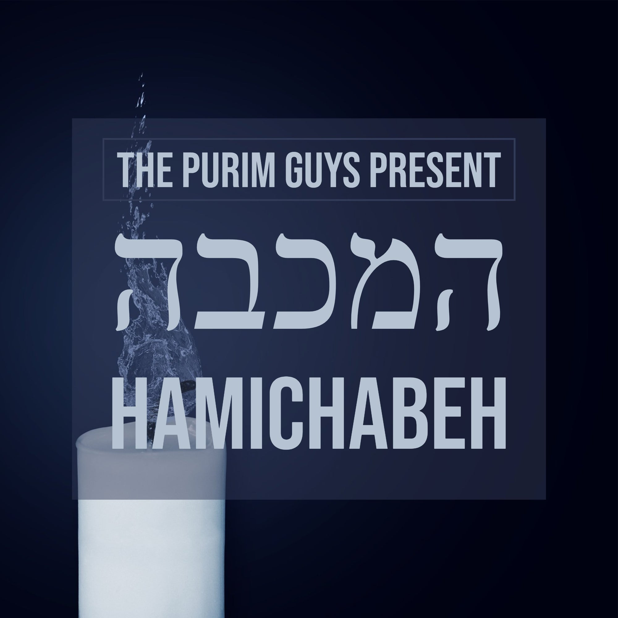 Purim Guys - Hamichabeh (Single)
