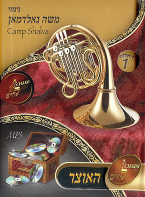 Lchaim MP3 Collection - Vol 01 - Songs Of Moshe Goldman And Camp Shalva