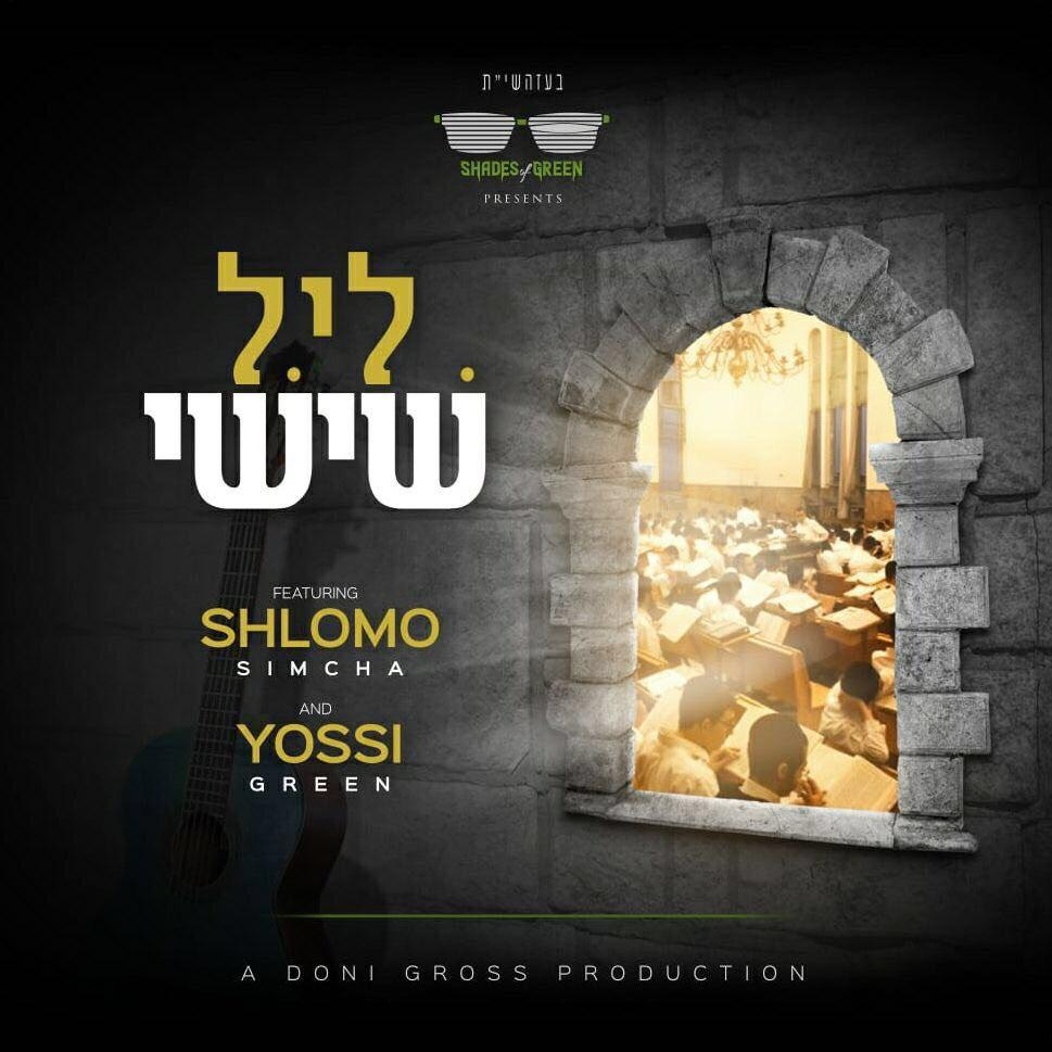 Shades Of Green - Leil Shishi - Ft. Shlomo Simcha