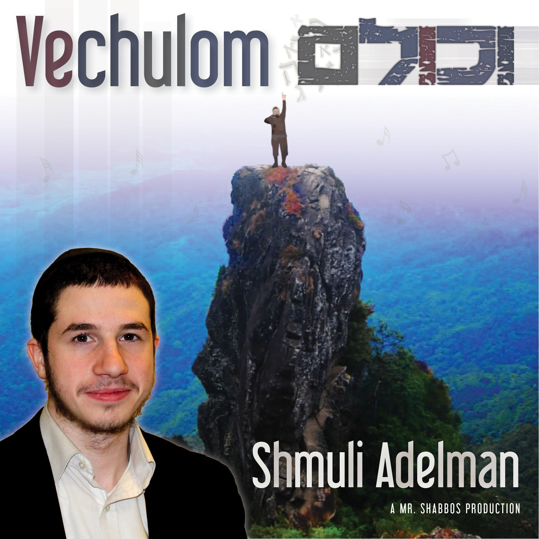 Shmuli Adelman - Vechulom - Single