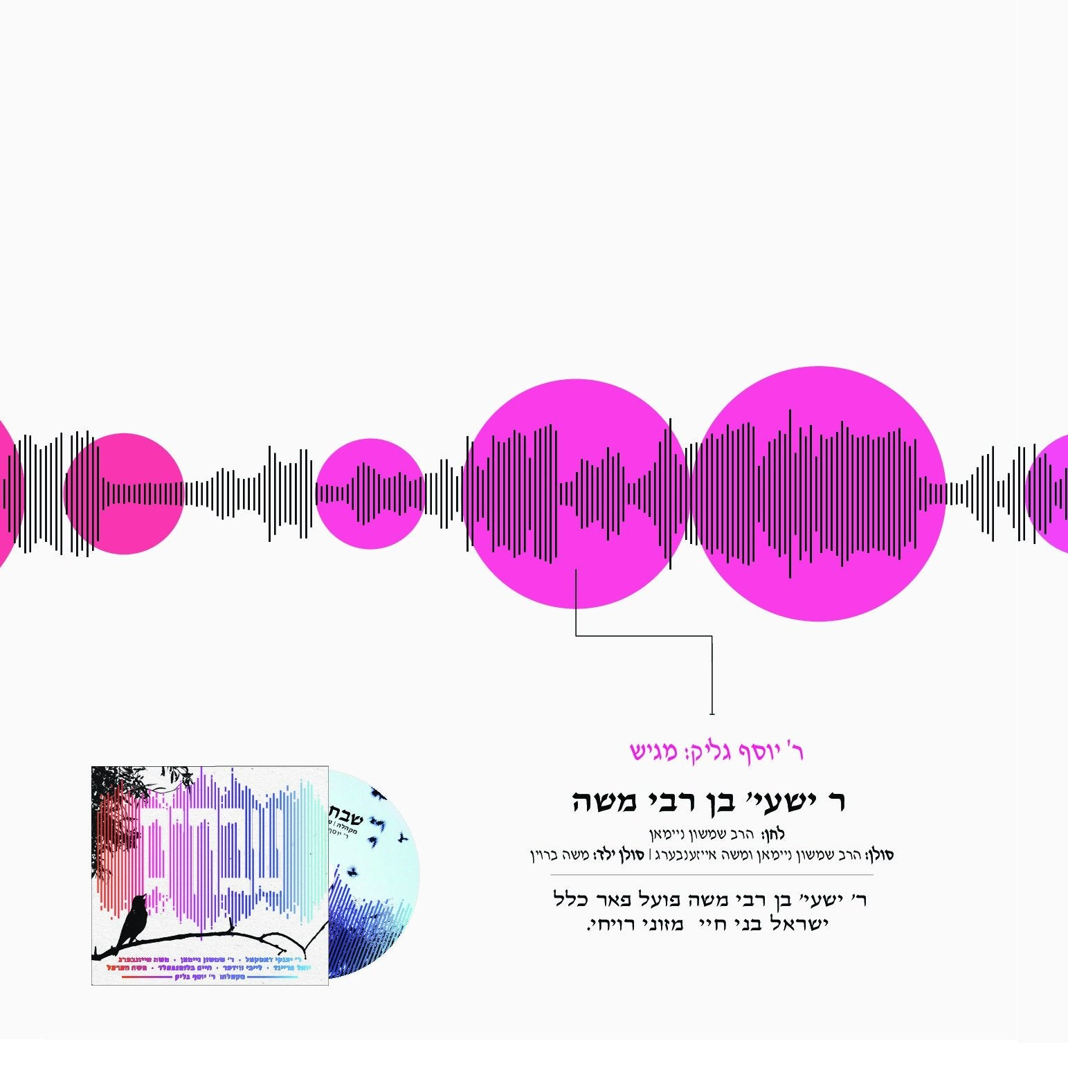 Reb Shaya Vocal (Single)