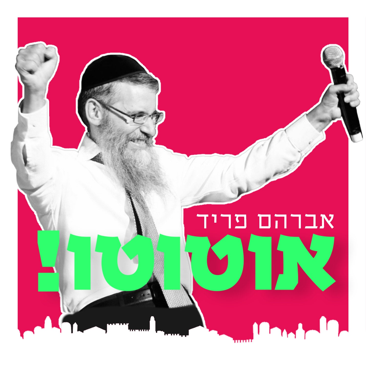 Avraham Fried - Ototo (Single)