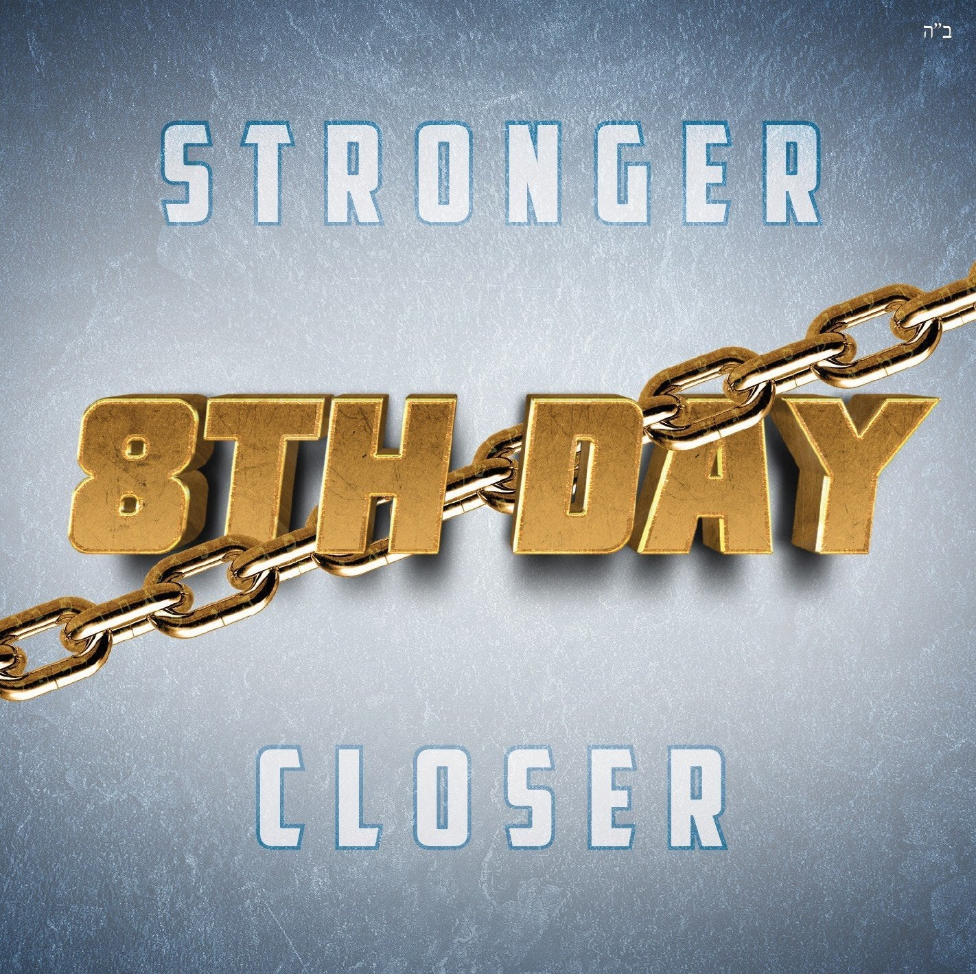 8th Day - Stronger Closer