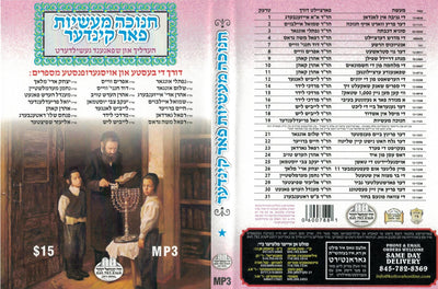 Chanukah Maasios Far Kinder (MP3)