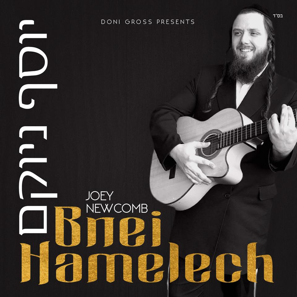 Joey Newcomb - Bnei Hamelech (Single)