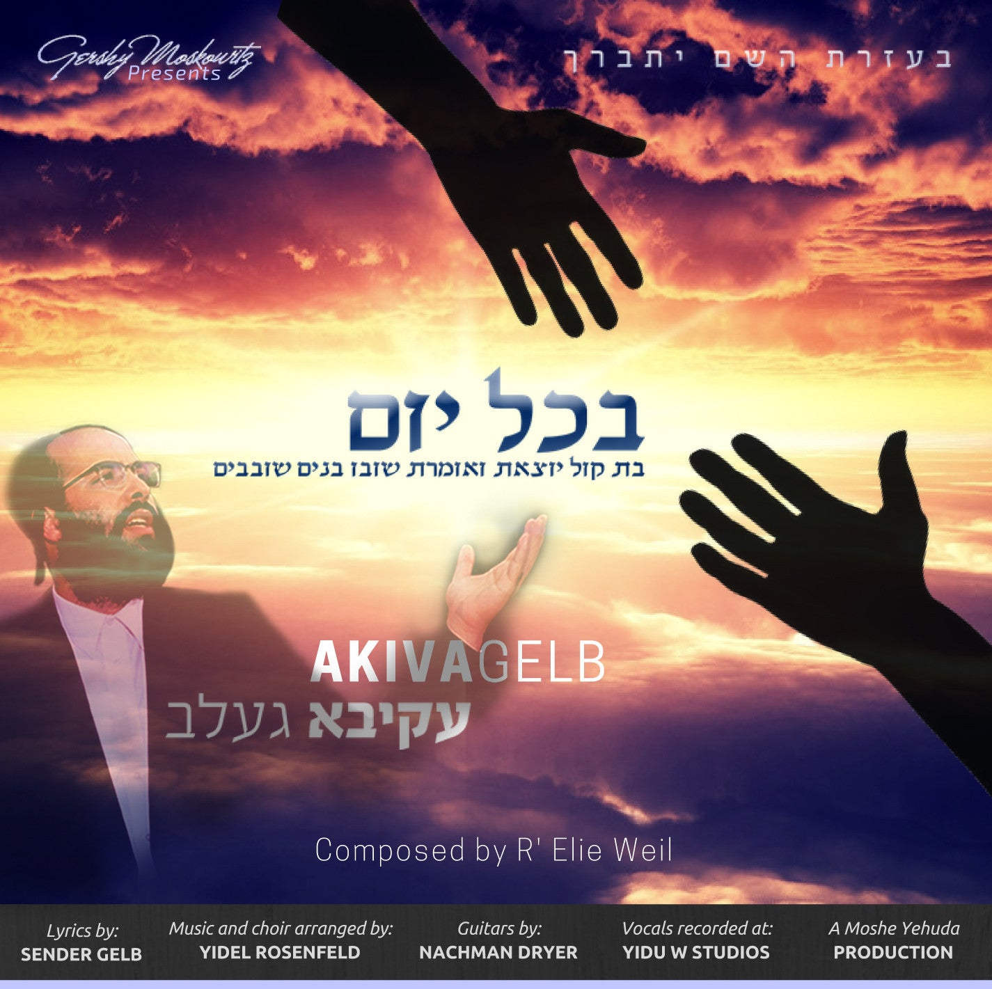 Akiva Gelb - Bechol Yom (Single)