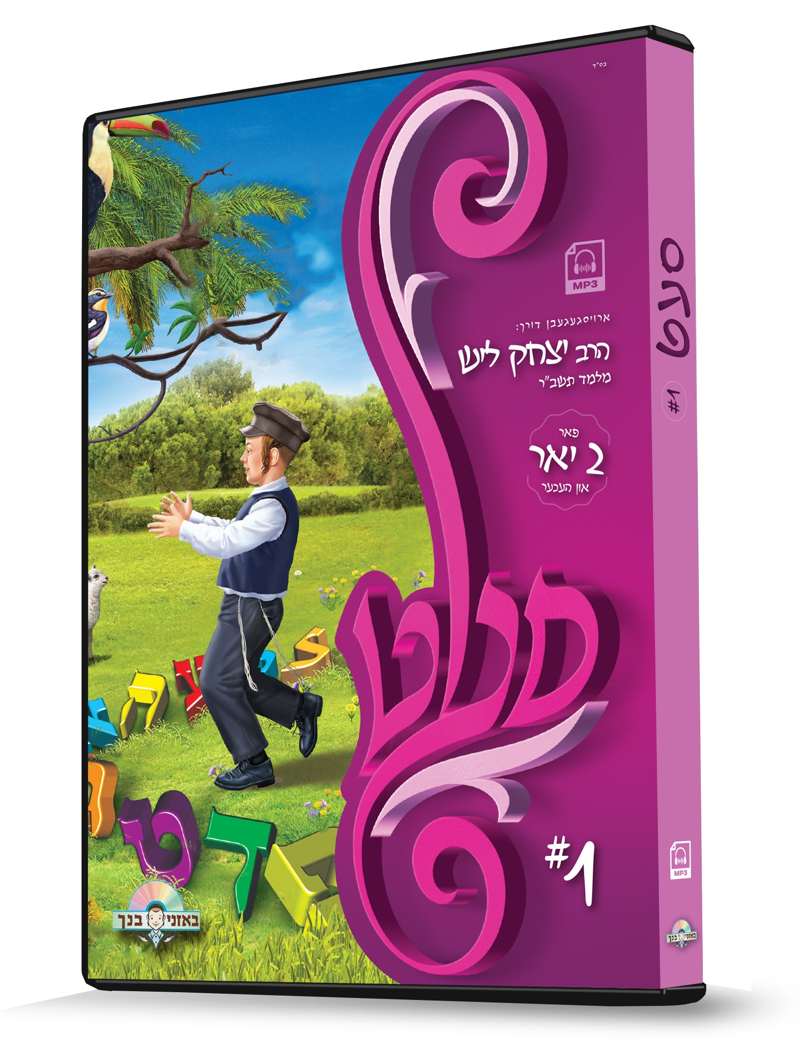 MP3 Set #1 - Yitzchok Lish