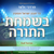 Mordechai Salzer - Kad Yasvun (Single)