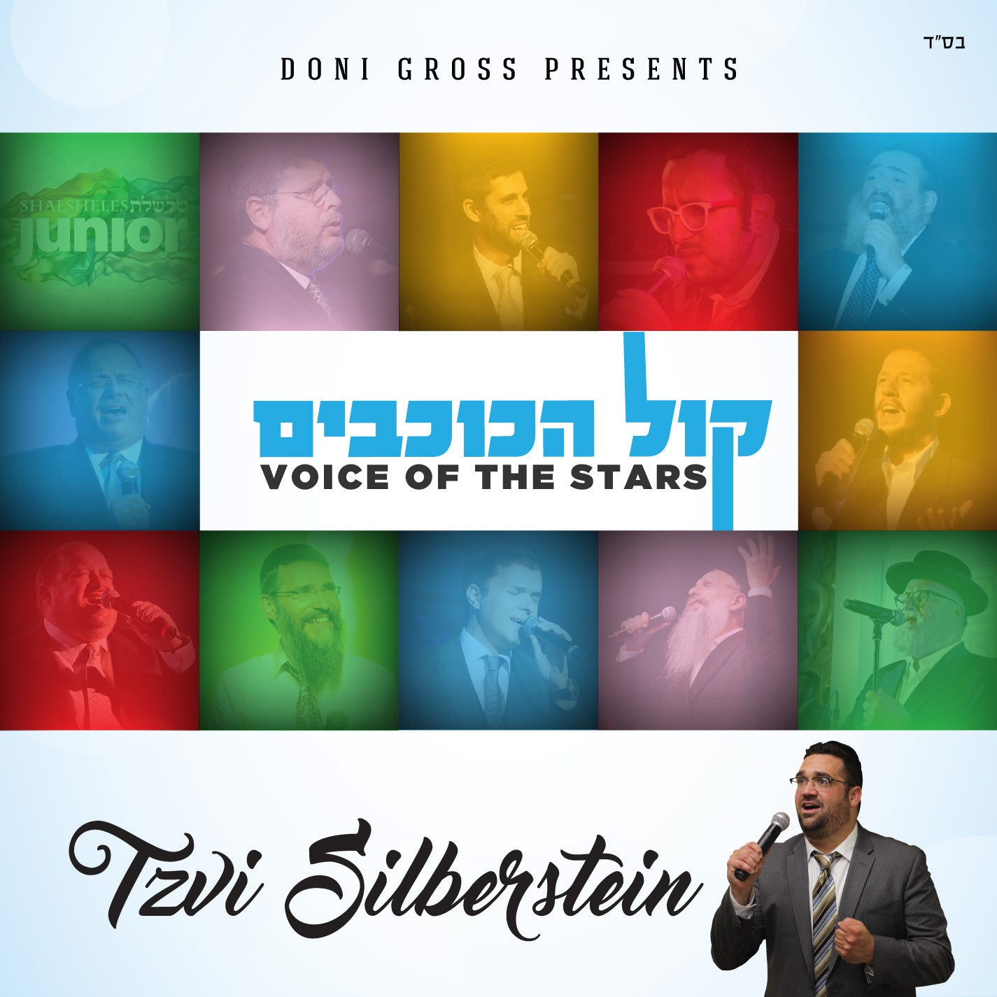 Tzvi Silberstein - Voice Of The Stars