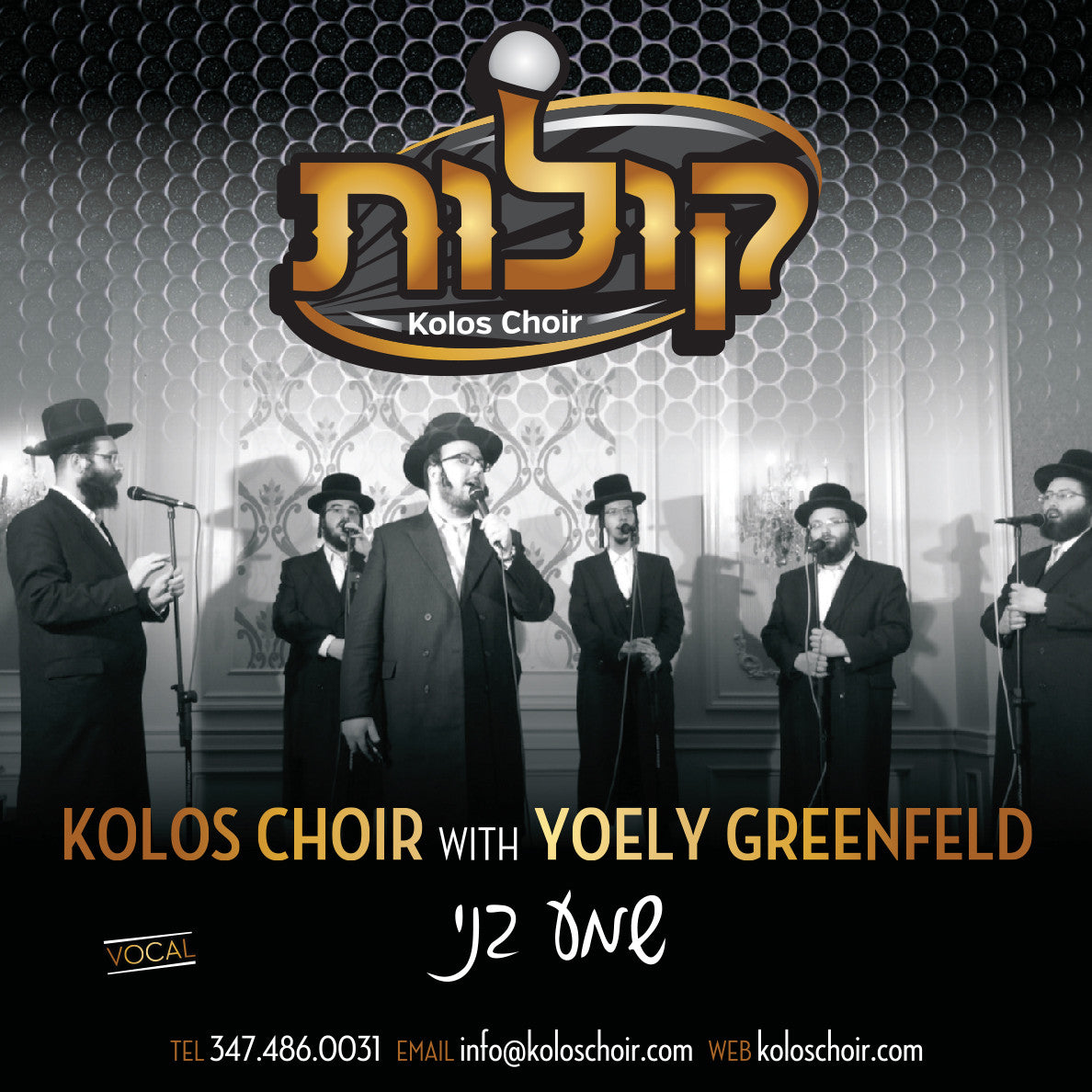 Kolos Choir - Shema Beni - Feat. Yoely Greenfeld