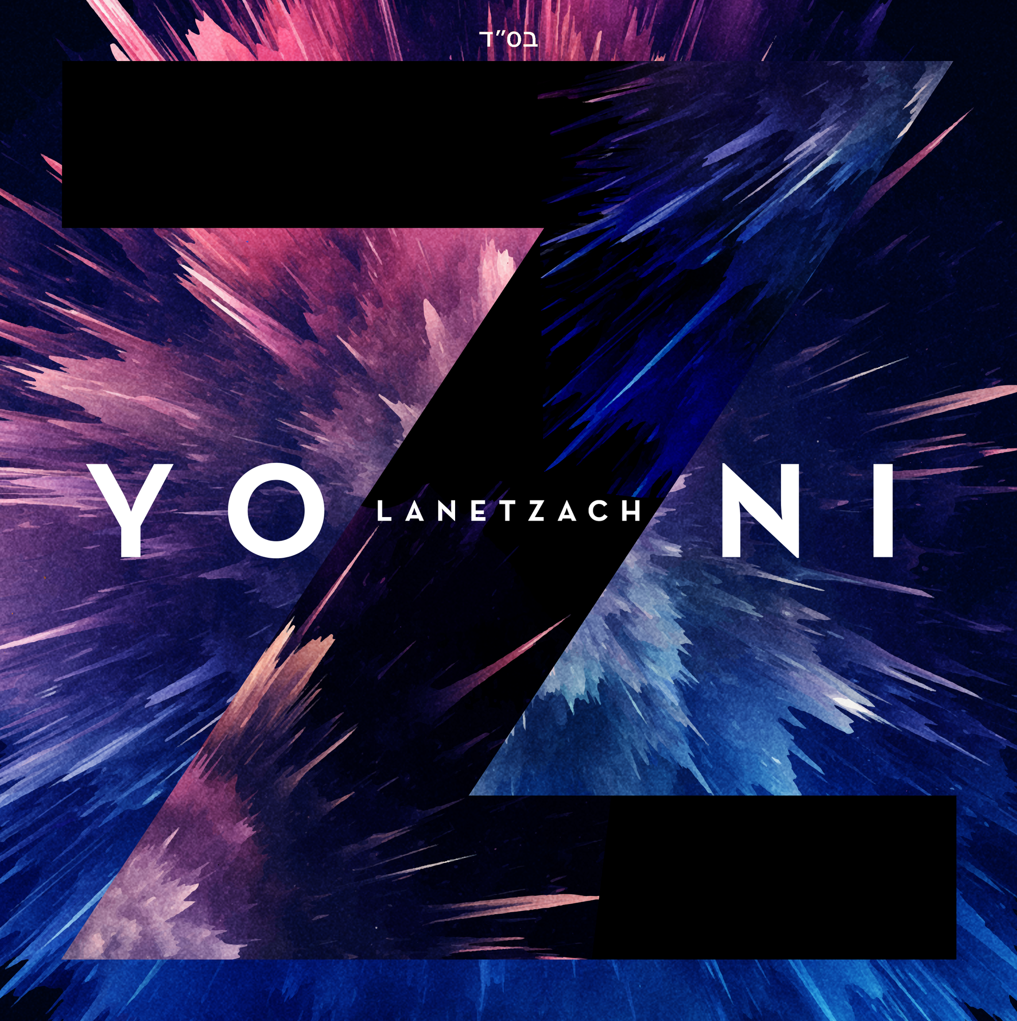Yoni Z - Lanetzach (Single)