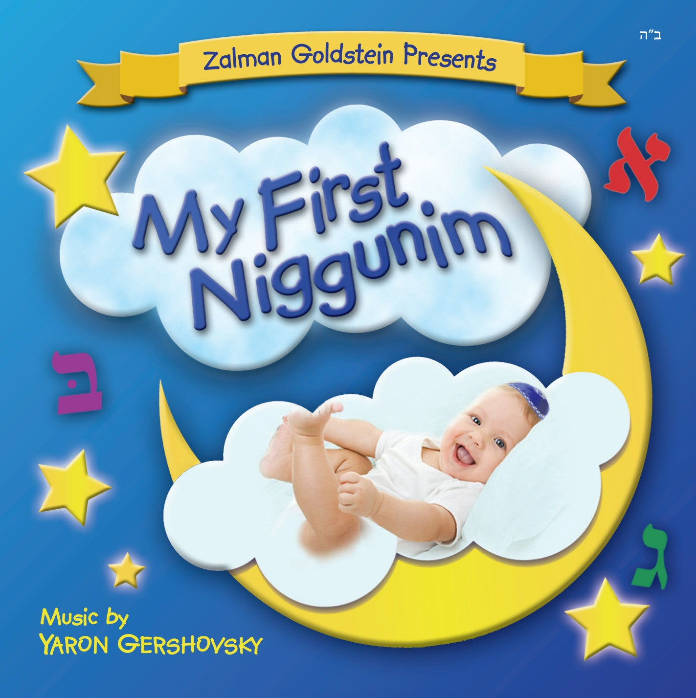 Zalman Goldstein - My First Niggnim