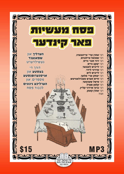 Pesach Maasis Far kinder