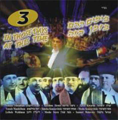 Various Cantors - In Those Days At This Time 3