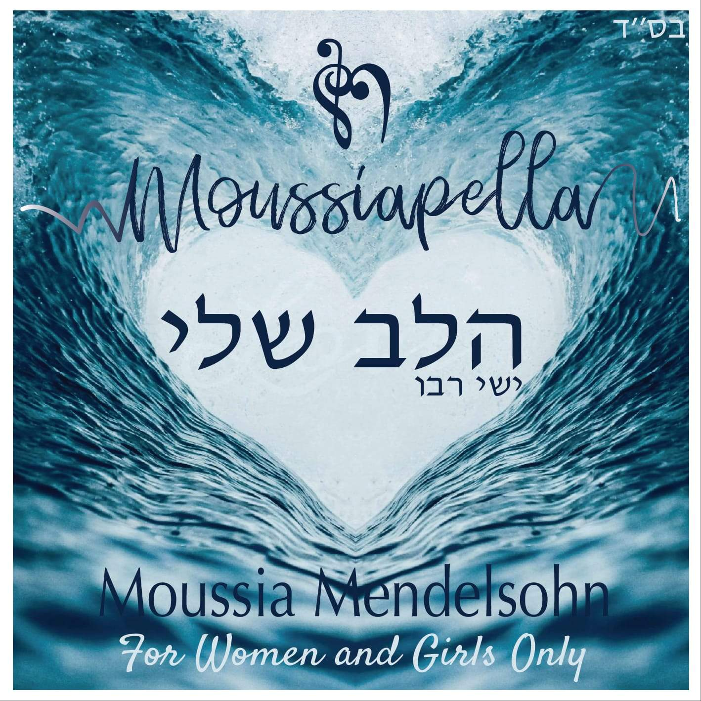 Moussia Mendels - Halev Sheli (Single)