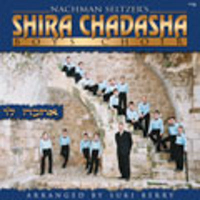Shira Chadasha Boys Choir - 1