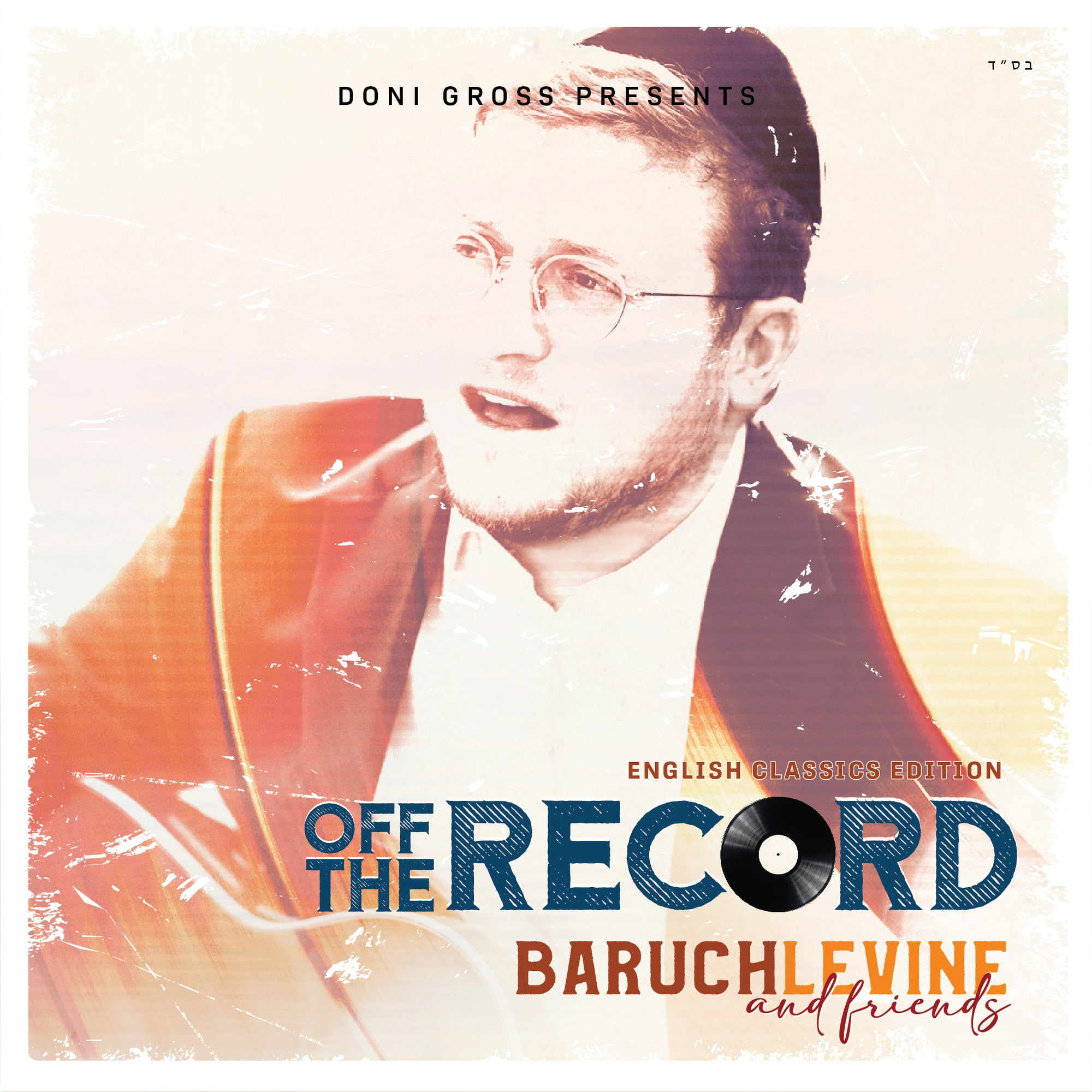 Baruch Levine - Off the Record